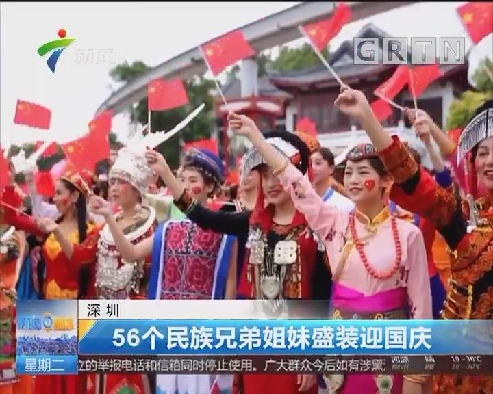 深圳:56个民族兄弟姐妹盛装迎国庆