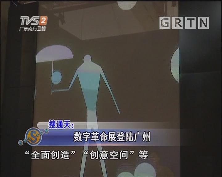 数字革命登陆广州