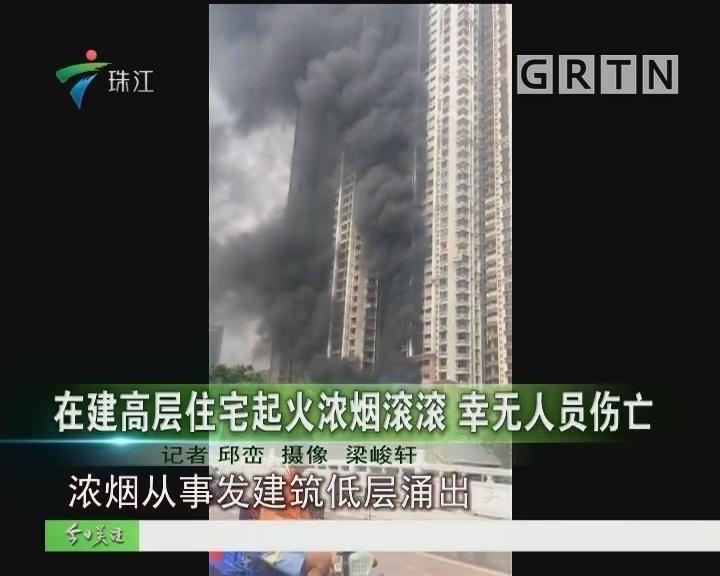在建高层住宅起火浓烟滚滚 幸无人员伤亡