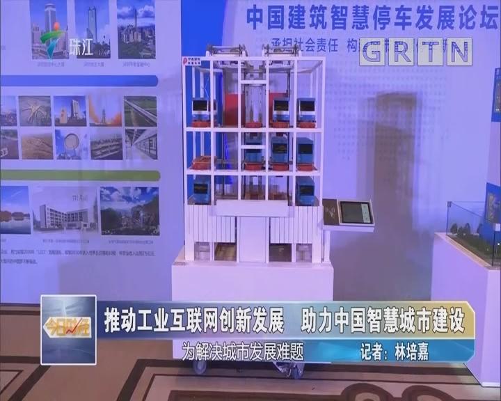 推动工业互联网创新发展 助力中国智慧城市建设
