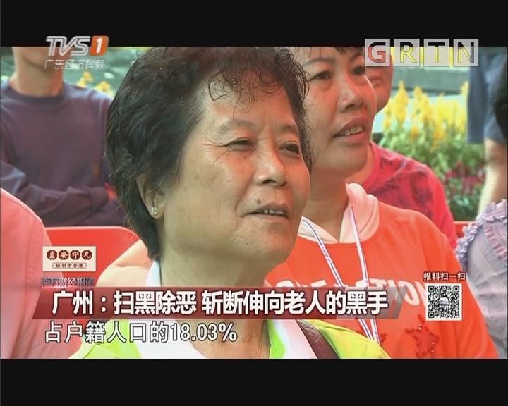 广州:扫黑除恶 斩断伸向老人的黑手