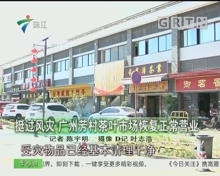 挺过风灾 广州芳村茶叶市场恢复正常营业