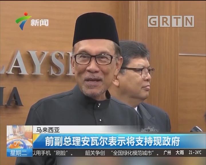 马来西亚:前副总理安瓦尔表示将支持现政府