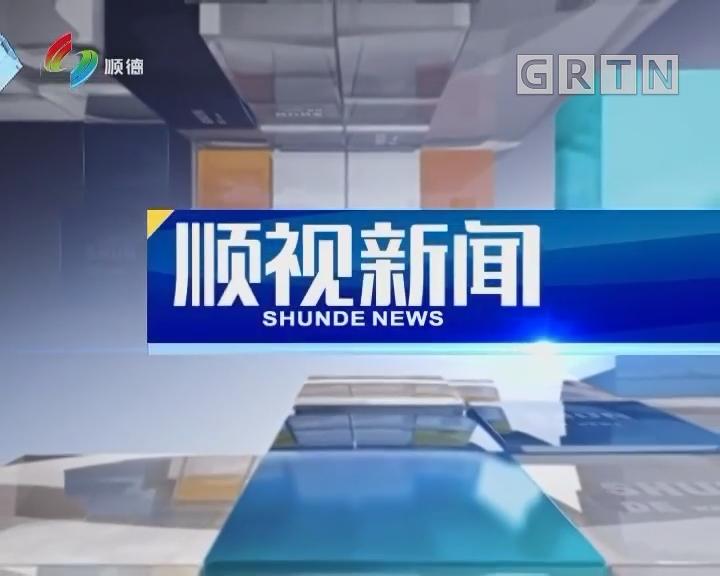 [2018-10-10]顺视新闻:郭文海:问题导向抓紧整改落实 推动基层党组织建设全面过硬