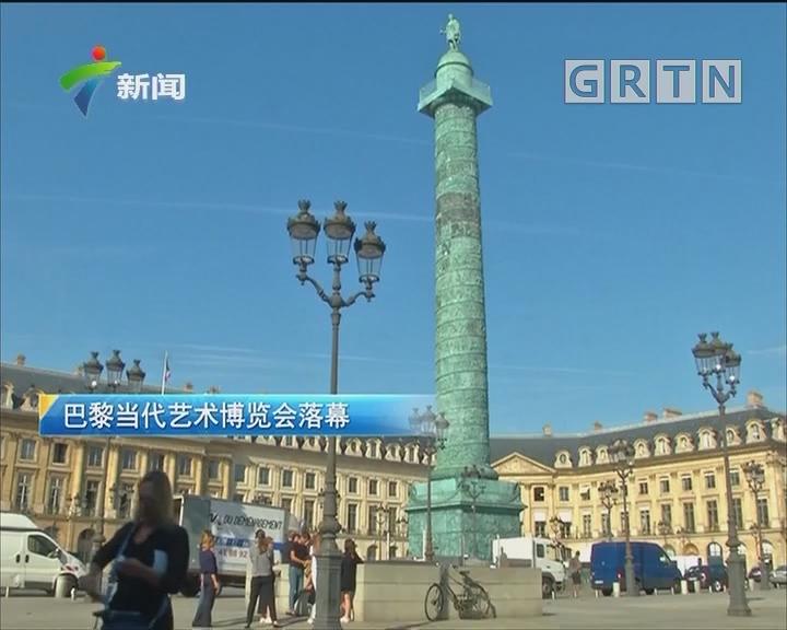 巴黎当代艺术博览会落幕