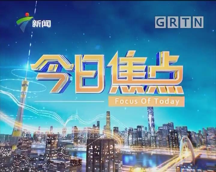 [2018-10-15]今日焦点:第124届中国进出口商品交易会开幕:中国企业技术再创新 重品质与体验感