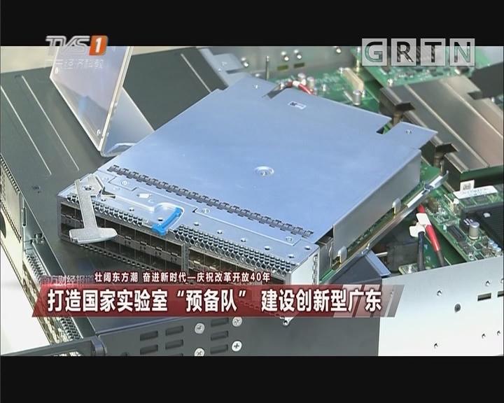 """打造国家实验室""""预备队"""" 建设创新型广东"""