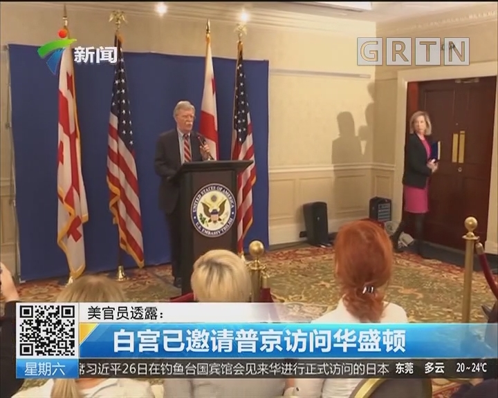 美官员透露:白宫已邀请普京访问华盛顿