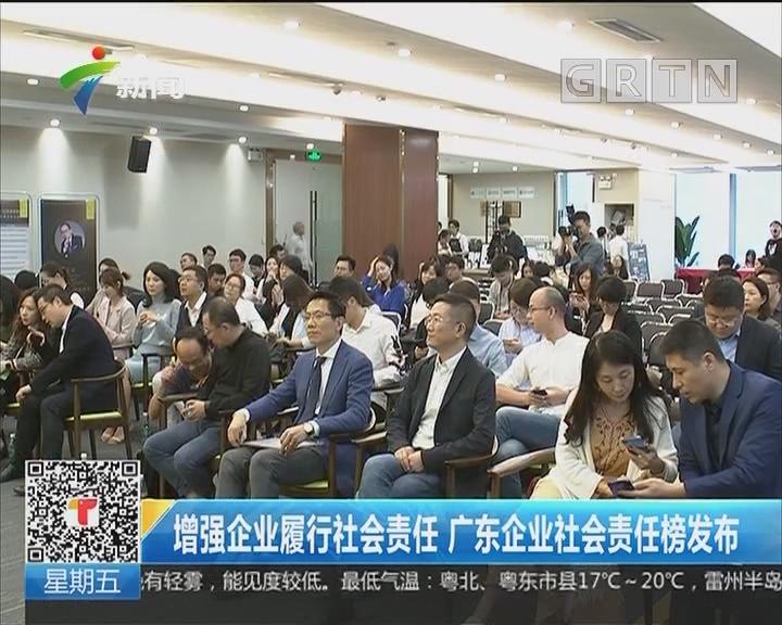 增强企业履行社会责任 广东企业社会责任榜发布
