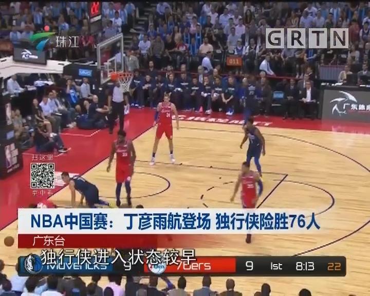 NBA中国赛:丁彦雨航登场 独行侠险胜76人