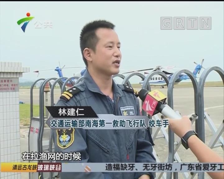 渔民手指严重受伤 飞行队紧急救人