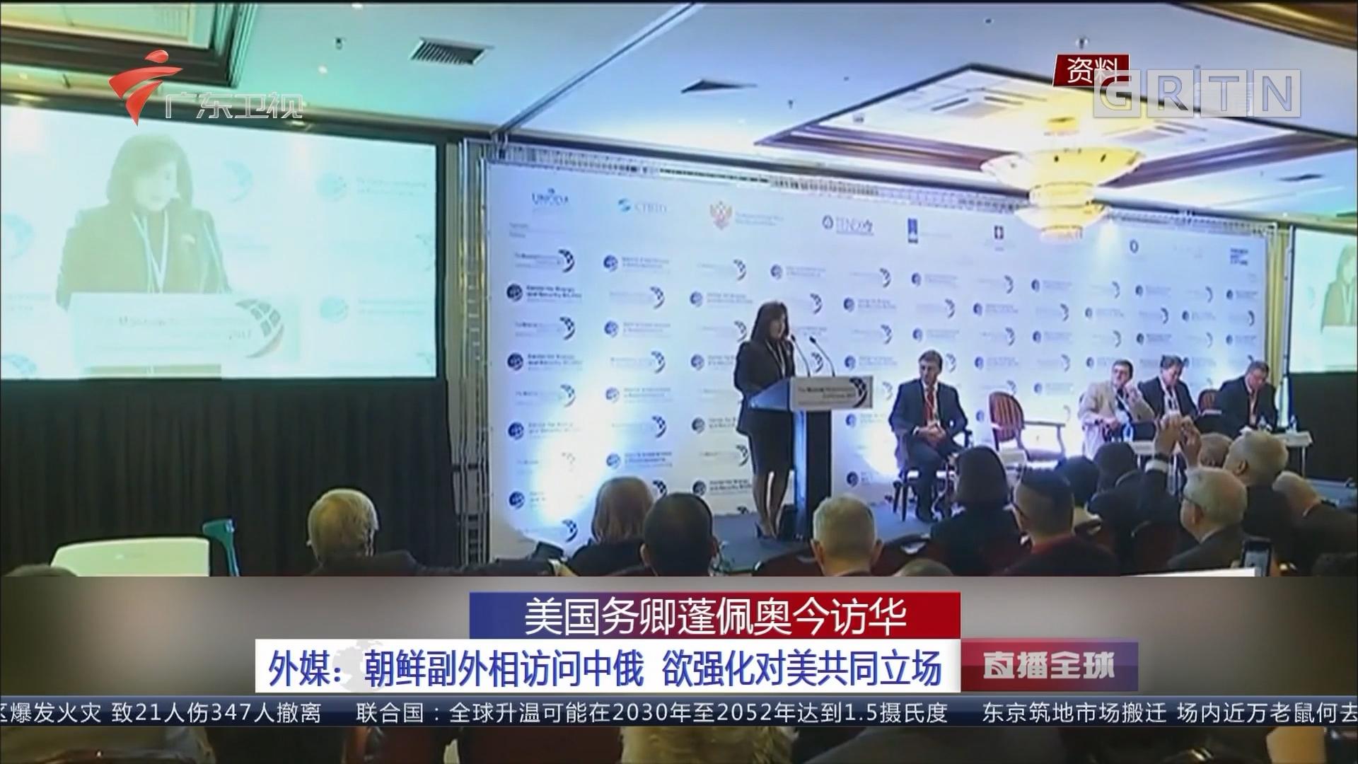 美国务卿蓬佩奥今访华 蓬佩奥:中国是解决朝鲜问题方案的一部分