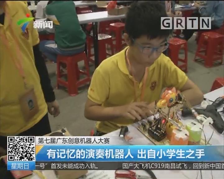 第七届广东创意机器人大赛:有记忆的演奏机器人 出自小学生之手