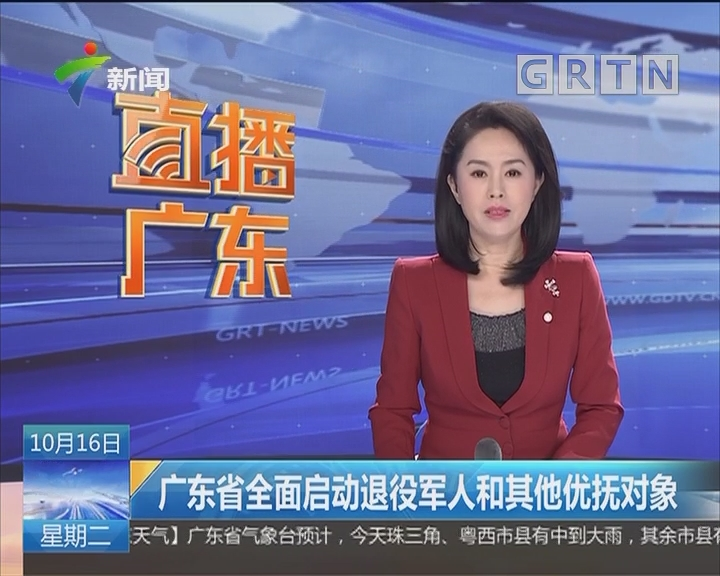 广东省全面启动退役军人和其他优抚对象