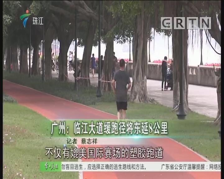 广州:临江大道缓跑径将东延8公里