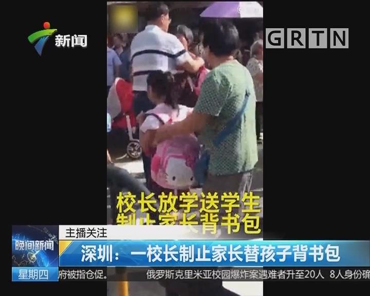 深圳:一校长制止家长替孩子背书包