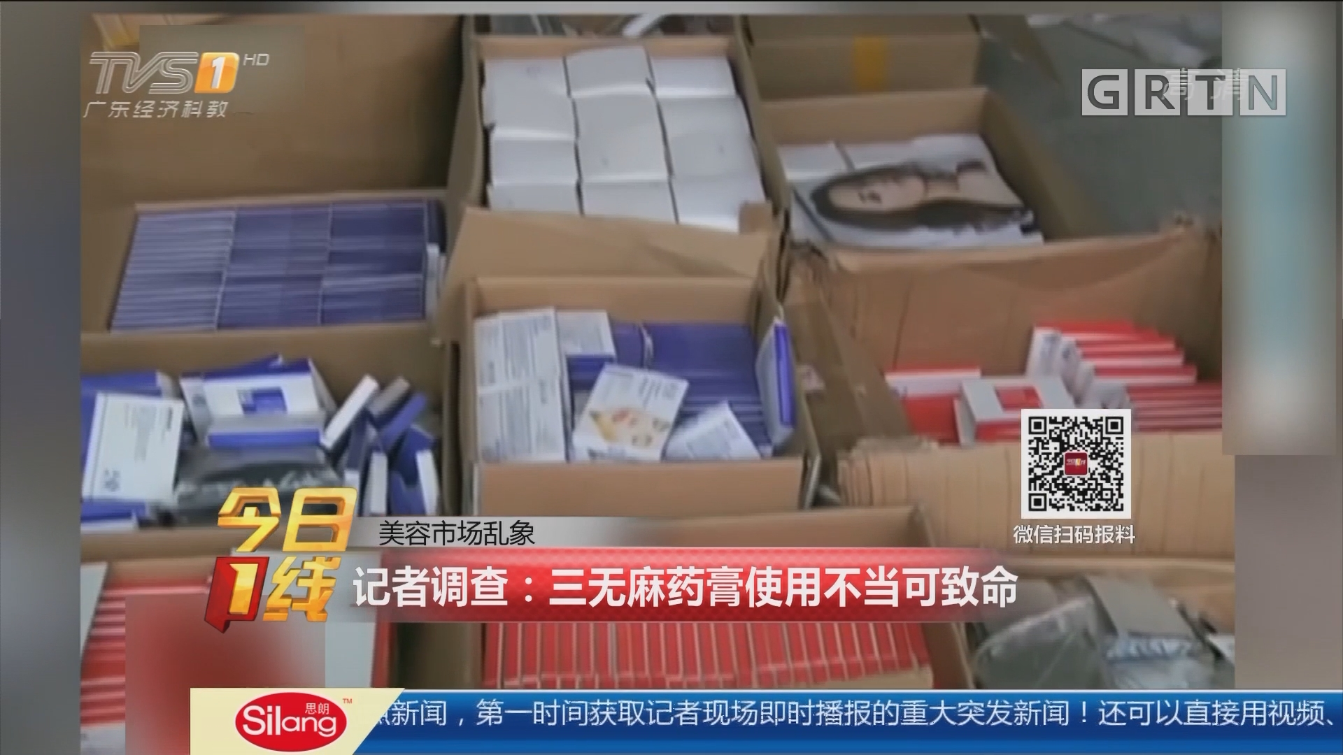 美容市场乱象 记者调查:三无麻药膏使用不当可致命