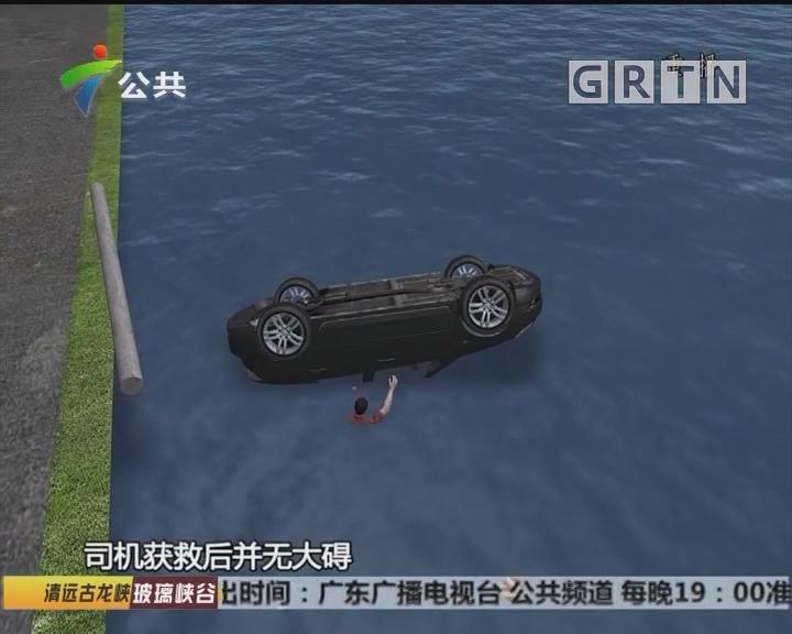 肇庆:轿车冲入池塘翻底 热心街坊落水救人