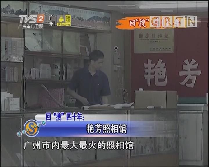 """回""""搜""""四十年:艳芳照相馆"""