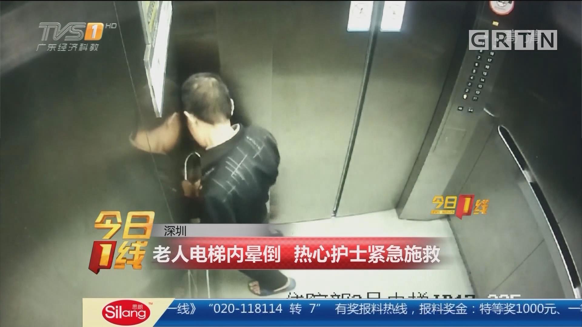 深圳:老人电梯内晕倒 热心护士紧急施救