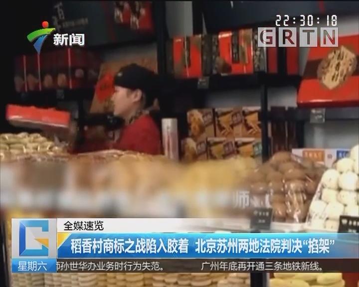 """稻香村商标之战陷入胶着 北京苏州两地法院判决""""掐架"""""""