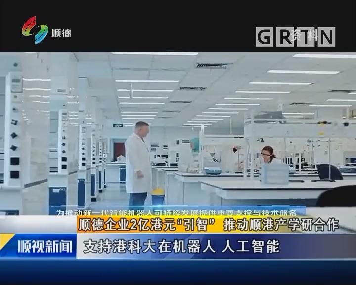 """顺德企业2亿港元""""引智"""" 推动顺港产学研合作"""