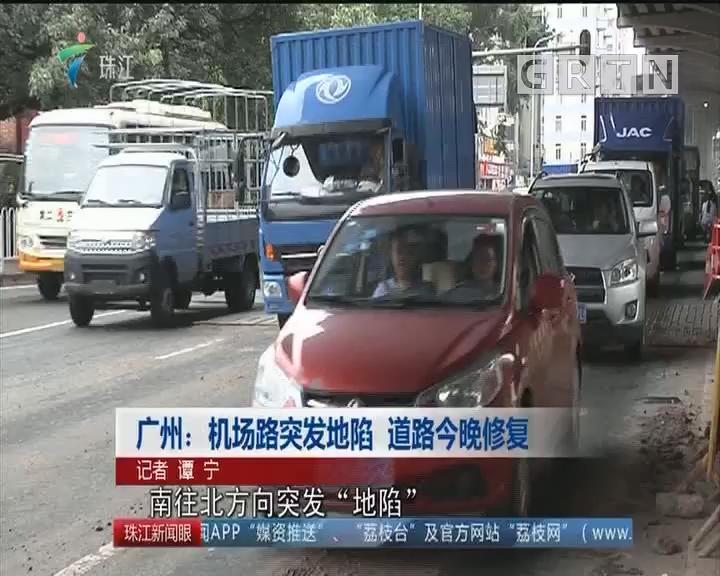 广州:机场路突发地陷 道路今晚修复
