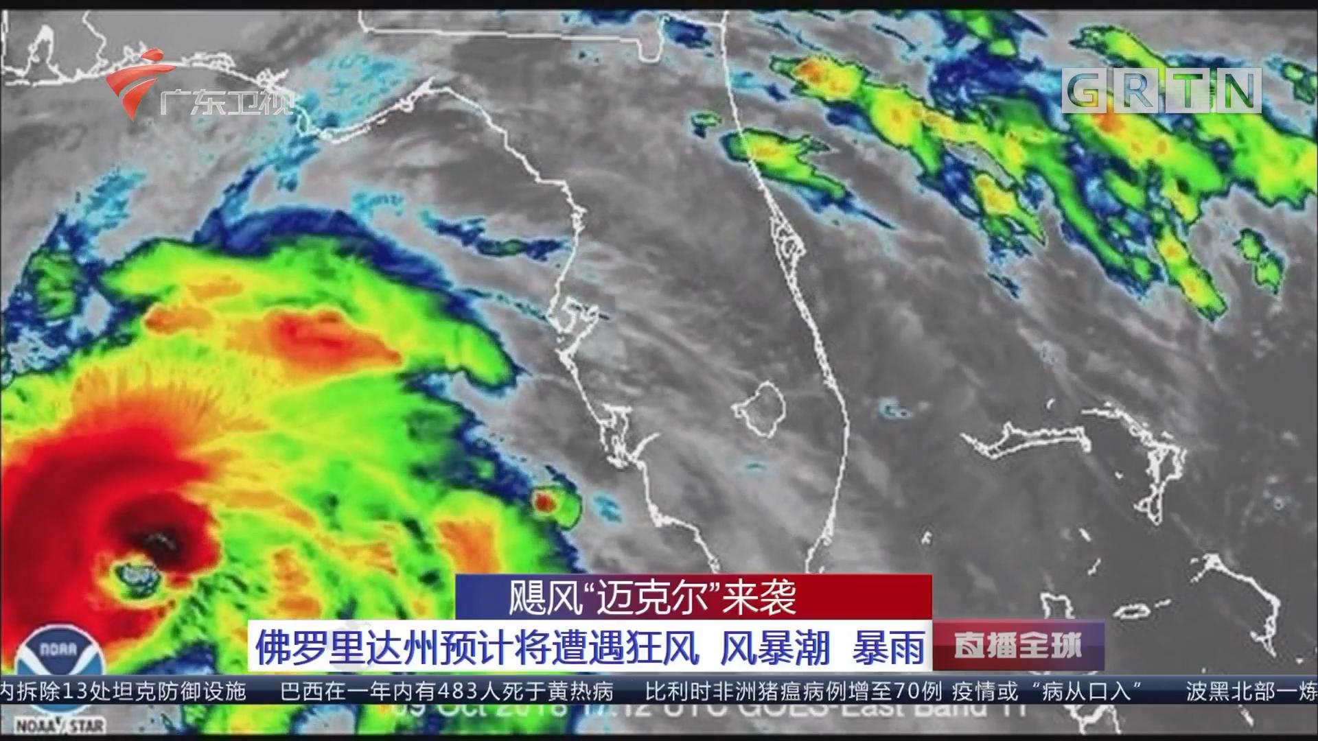 """飓风""""迈克尔""""来袭:风雨交加 飓风袭击古巴西部"""