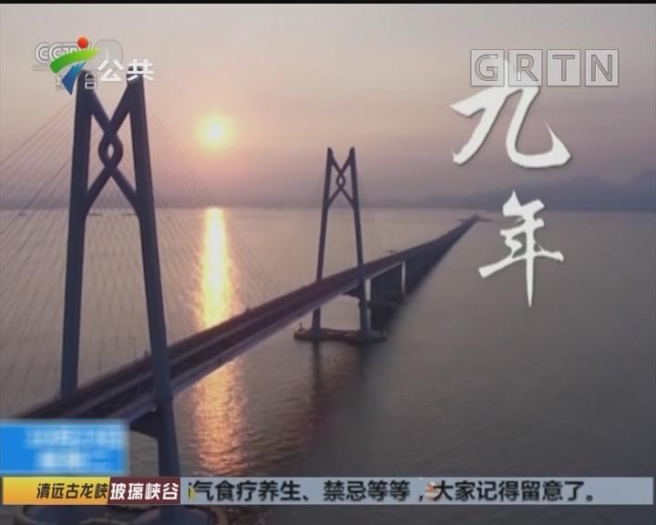 桥通港珠澳