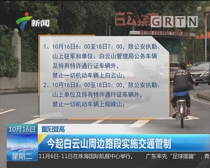 重阳登高:今起白云山周边路段实施交通管制
