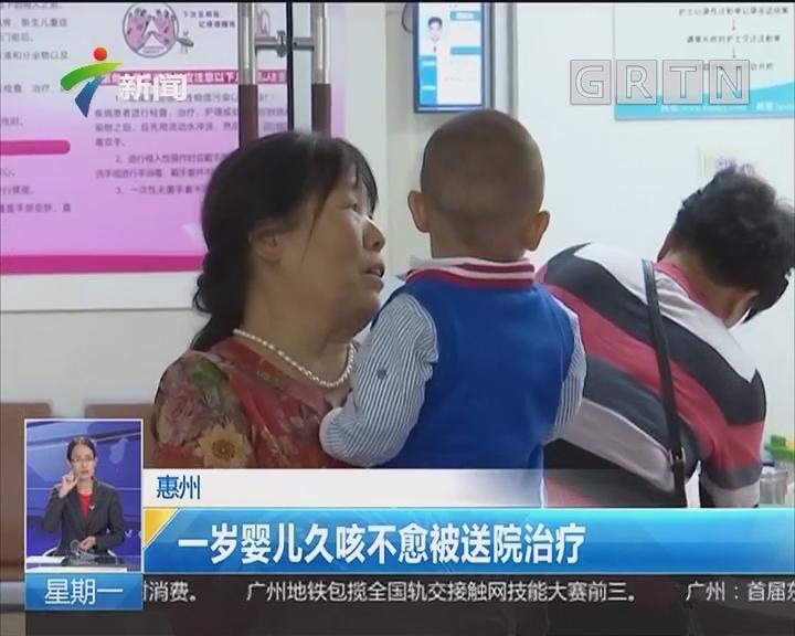 惠州:一岁婴儿久咳不愈被送院治疗