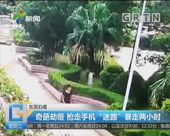 """东莞石碣:奇葩劫匪 抢走手机""""迷路""""暴走两小时"""