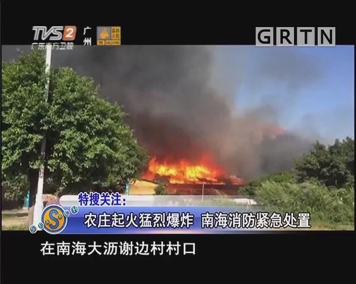 农庄起火猛烈爆炸 南海消防紧急处置
