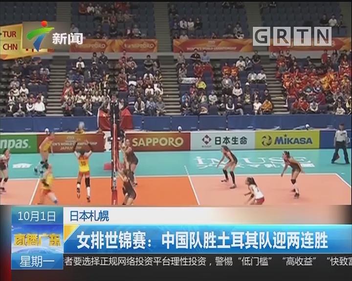日本札幌 女排世锦赛:中国队胜土耳其队迎两连胜