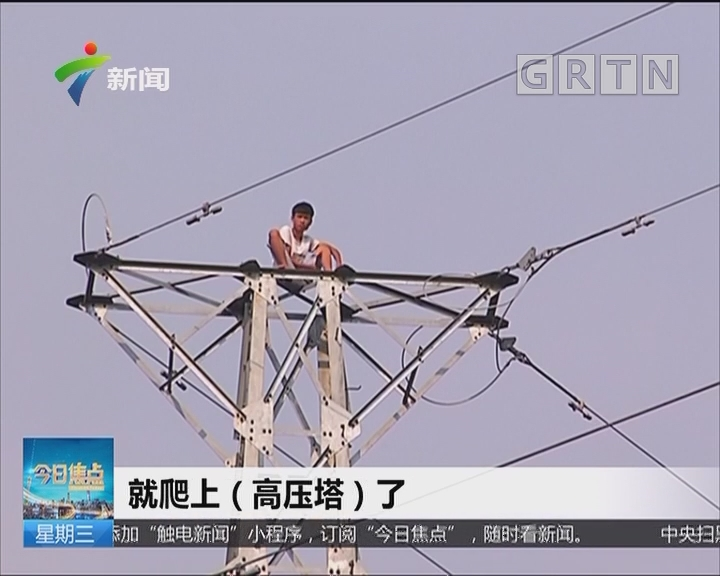揭阳:男孩爬高压塔险象环生 公安消防全力营救