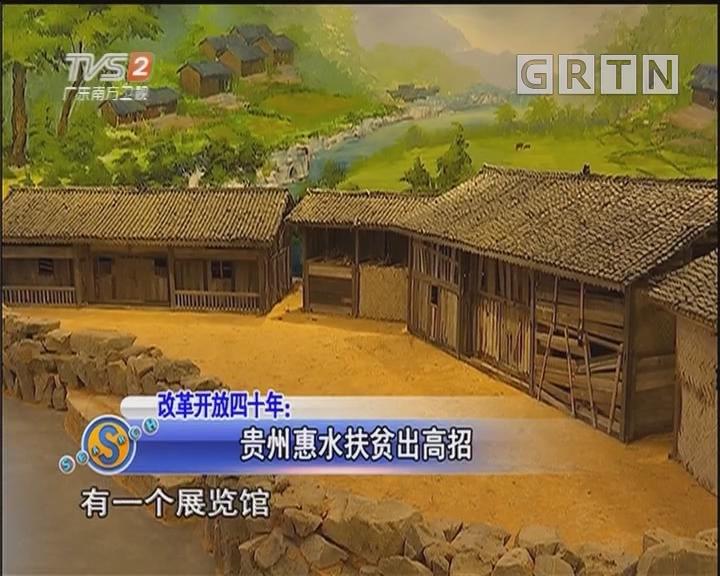 贵州惠水扶贫出高招