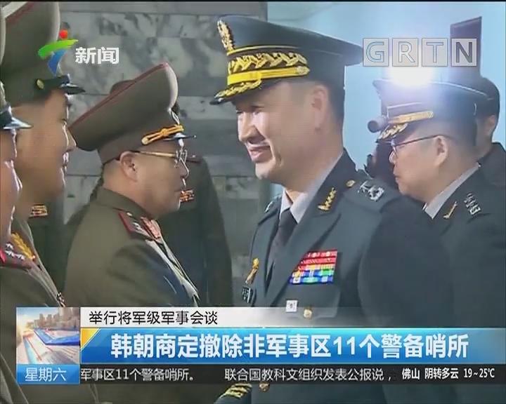 举行将军级军事会谈:韩朝商定撤除非军事区11个警备哨所