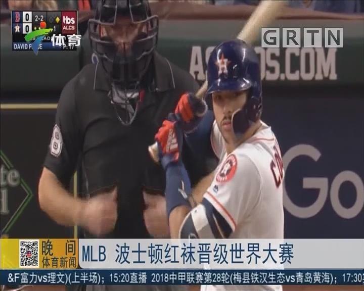 MLB 波士顿红袜晋级世界大赛