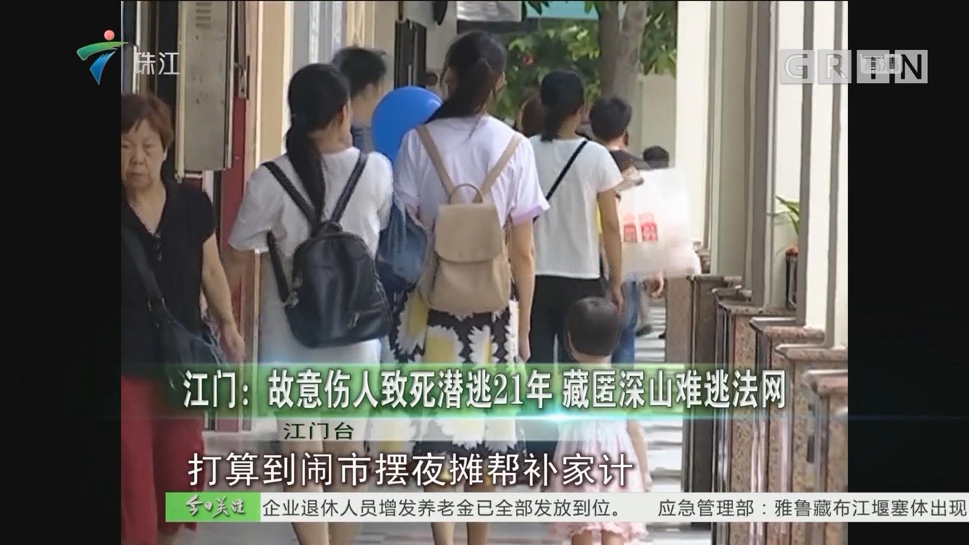 江门:故意伤人致死潜逃21年 藏匿深山难逃法网