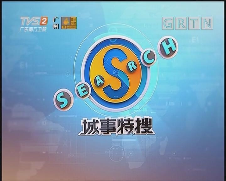 """[2018-10-31]城事特搜:一点小碰擦 两工友上演""""拳击大战"""""""