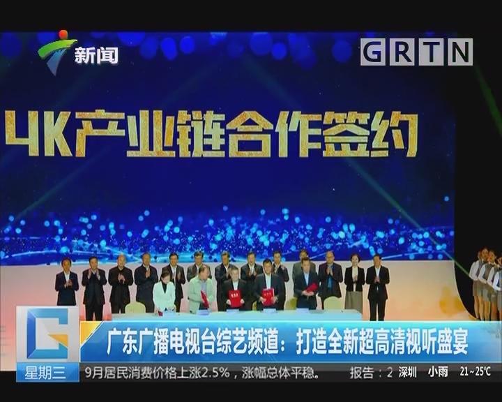 广东广播电视台综艺频道:打造全新超高清视听盛宴
