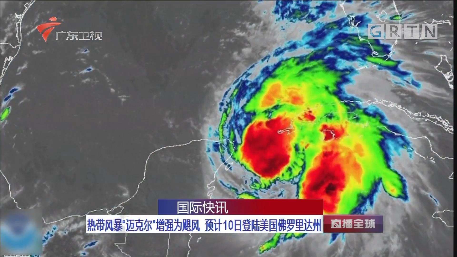 """热带风暴""""迈克尔""""增强为飓风 预计10日登陆美国佛罗里达州"""