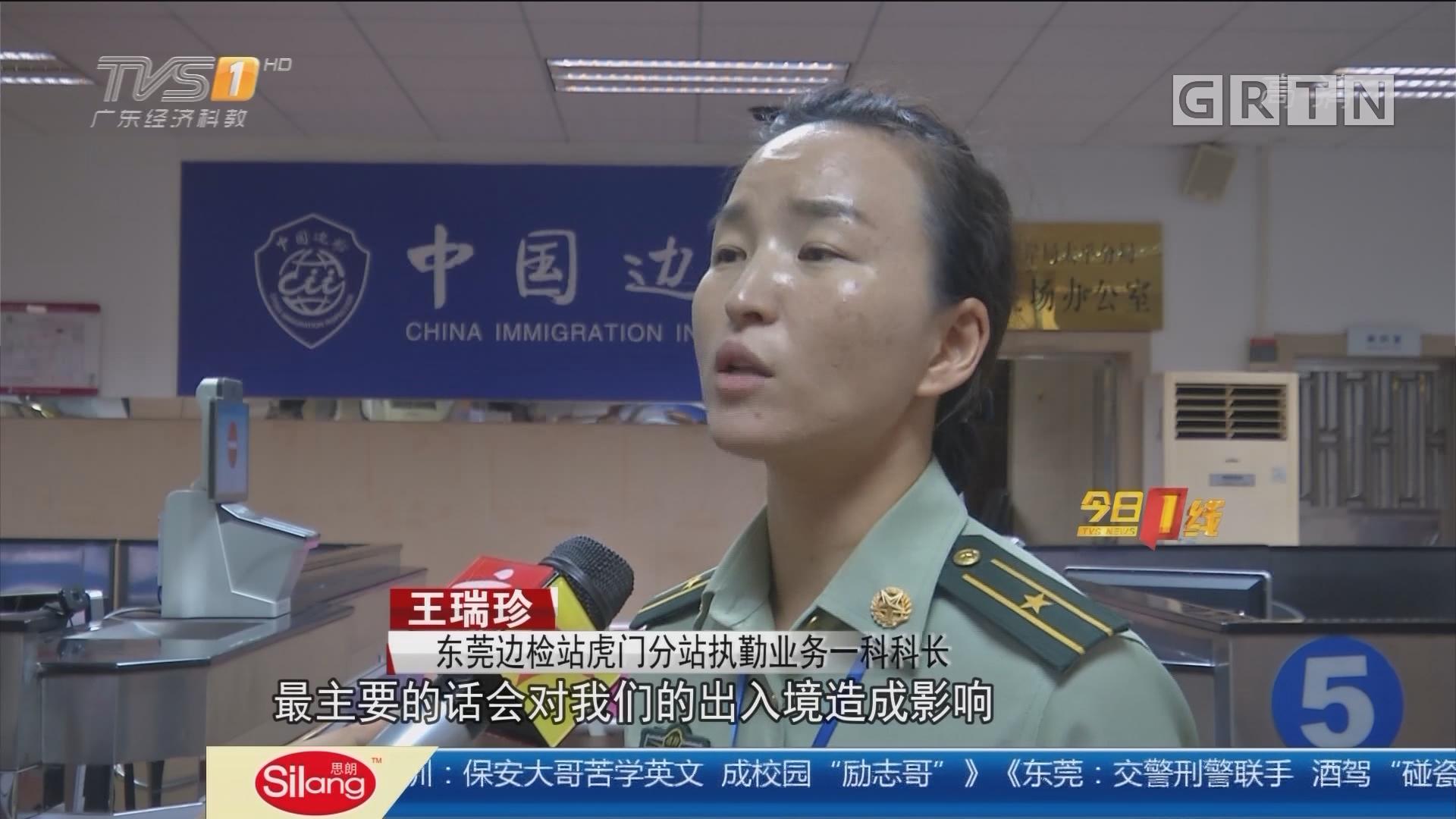 东莞:护照私盖纪念章 女子入境险被阻