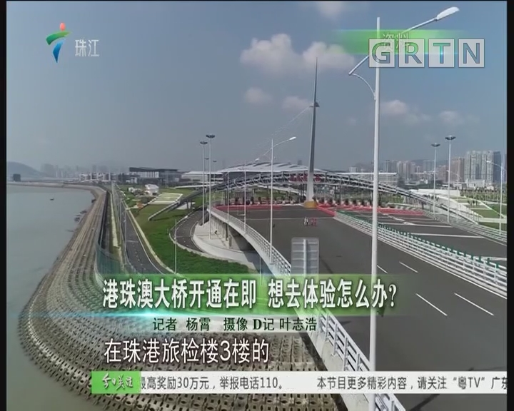 港珠澳大桥开通在即 想去体验怎么办?