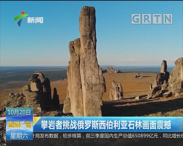 攀岩者挑战俄罗斯西伯利亚石林画面震撼