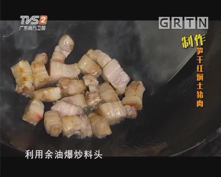 制作笋干红焖土猪肉