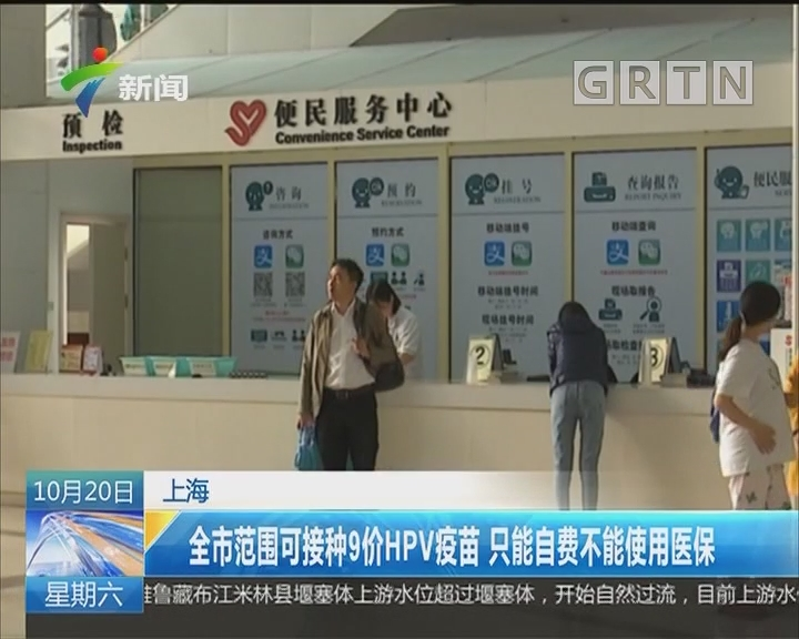 上海:全市范围可接种9价HPV疫苗 只能自费不能使用医保