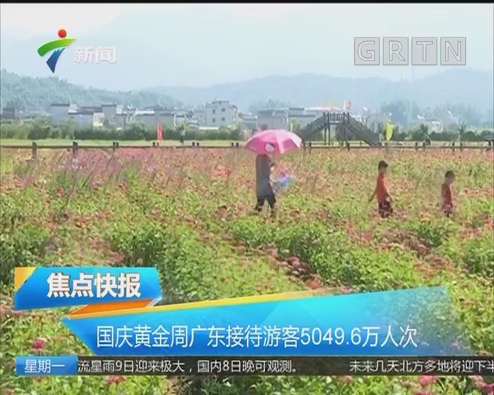 国庆黄金周广东接待游客5049.6万人次