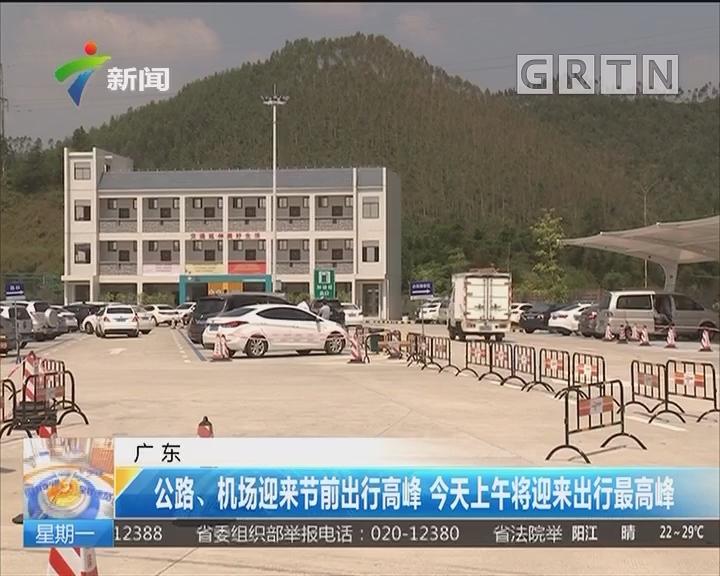 广东:公路、机场迎来节前出行高峰 今天上午将迎来出行最高峰