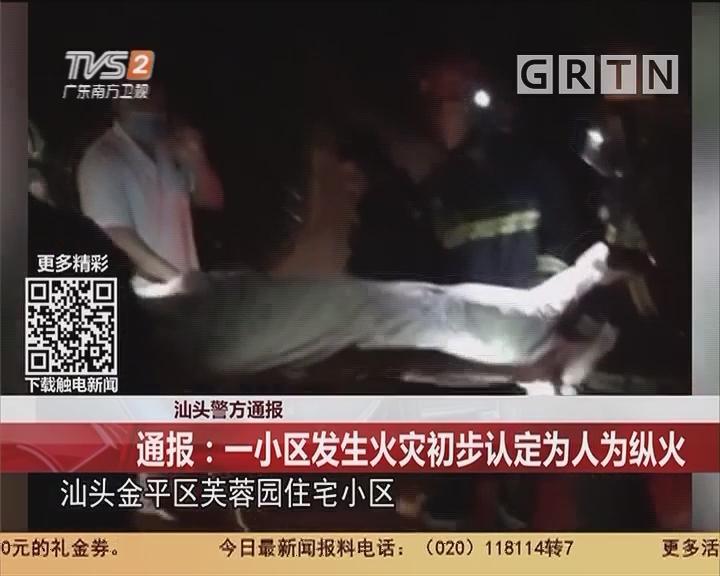 汕头警方通报 通报:一小区发生火灾初步认定为人为纵火